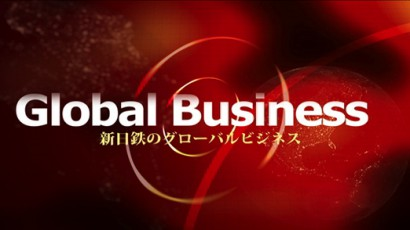 新日鉄『Global Business』