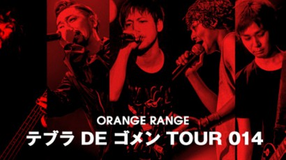 [AR]ORANGE RANGE ライブツアー2014